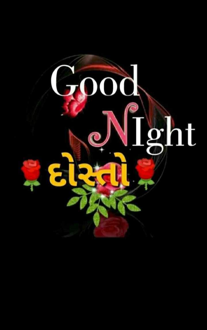 🌙 શુભરાત્રી - Good Night = દોસ્તો - ShareChat