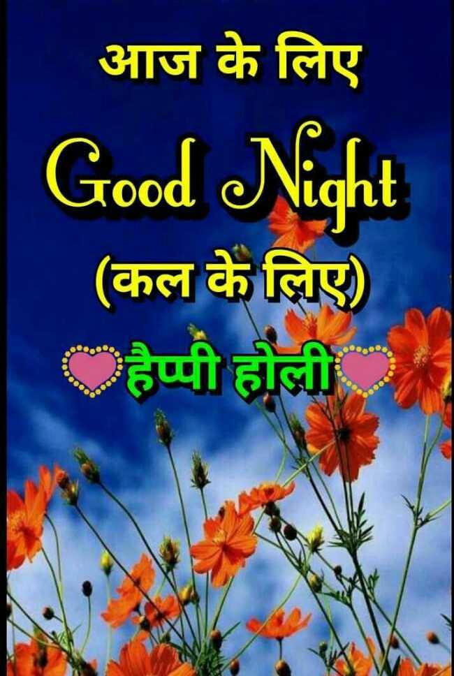 🌙 શુભરાત્રી - आज के लिए Good Night ( कल के लिए ) हैप्पी होली - ShareChat