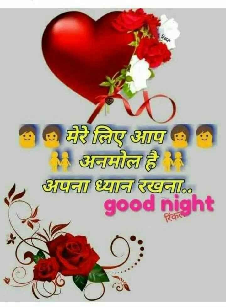 🌙 શુભરાત્રી - ०७ में लिए ए ० ० दला है । एन / यमुनानाLea good night   रंक - ShareChat