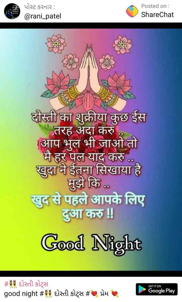 🌙 શુભરાત્રી - एक होतो अर्जी कडून करने जो शिवराय बोले उसके सारे दुख र सेना પોસ્ટ કરનાર : @ rani _ patel Posted on : ShareChat दोस्ती का शुक्रीया कुछ ईस तरह अदा करूँ आप भुल भी जाओ तो मै हर पल याद करु . . खुदा ने ईतना सिखाया है मुझे कि . . खुद से पहले आपके लिए दुआ करु ! ! Good Night GET IT ON # होस्ती ठोट्स good night # होस्ती डोटस # . प्रेम Google Play - ShareChat