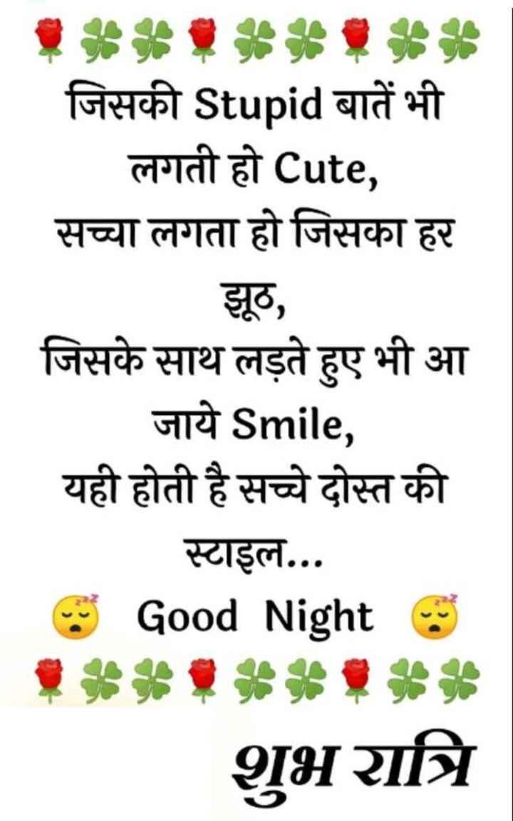 🌙 શુભ રાત્રી - जिसकी Stupid बातें भी लगती हो Cute , सच्चा लगता हो जिसका हर झूठ , जिसके साथ लड़ते हुए भी आ जाये Smile , यही होती है सच्चे दोस्त की स्टाइल . . . Good Night शुभ रात्रि - ShareChat