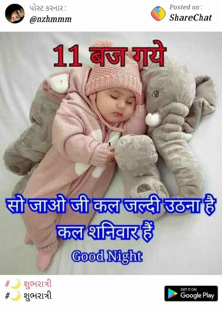 🌙 શુભરાત્રી - પોસ્ટ કરનાર : @ nzhmmm Posted on : ShareChat 11 बज गये । सो जाओ जी कल जल्दी उठना है कल शनिवार हैं । Good Night છે શુભરાત્રી # शुभरात्री GET IT ON Google Play - ShareChat