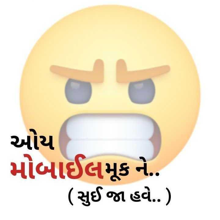 🌙 શુભરાત્રી - ઓય મોબાઈલમૂક ને . . ( સુઈ જા હવે . ) - ShareChat