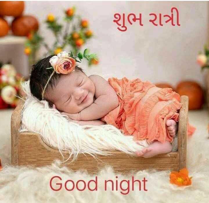 🌙 શુભરાત્રી - શુભ રાત્રી Good night - ShareChat