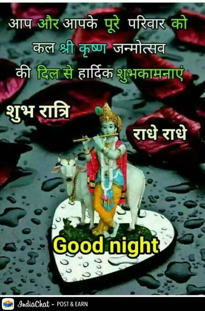 🌙 શુભરાત્રી - आप और आपके पूरे परिवार को र कल श्री कृष्ण जन्मोत्सव की दिल से हार्दिक शुभकामनाएं शुभ रात्रि राधे राधे Good night IndiaChat - POST & EARN - ShareChat
