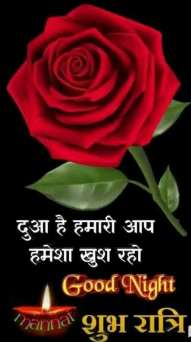 🌙 શુભરાત્રી - दुआ है हमारी आप हमेशा खुश रहो Good Night Kamal शुभ रात्रि , - ShareChat