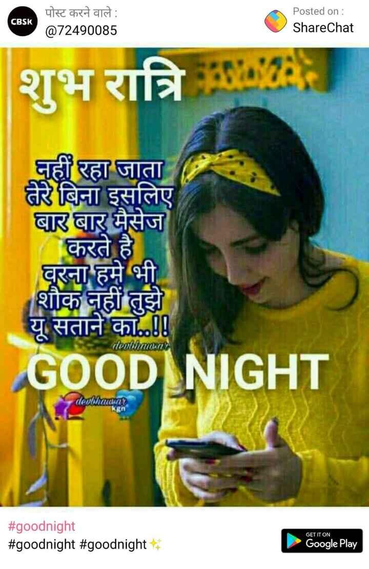 🌙 શુભરાત્રી - CBSK पोस्ट करने वाले : @ 72490085 Posted on : ShareChat शुभ रात्रि 500 ही रहा जाता तेरे बिना इसलिए बार बार मैसेज करते है । दूरना हमे भी शौक नूहीं तुझे यू सताने का . . ! ! GOOD NIGHT dowkhand dev hankar GET IT ON # goodnight | # goodnight # goodnight Google Play - ShareChat
