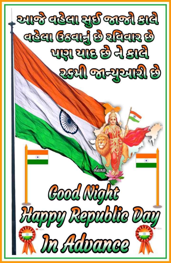 🌙 શુભ રાત્રી - આર્જવલાણાભાજીનાલી વહેલા ઉહવાછવિવા ઘણા 3 ઈવીણાલી શુક્ઝીબાજુકાઈ daxa Good Night Happy Republic Day 1 x In Advance INDIA INDIA - ShareChat