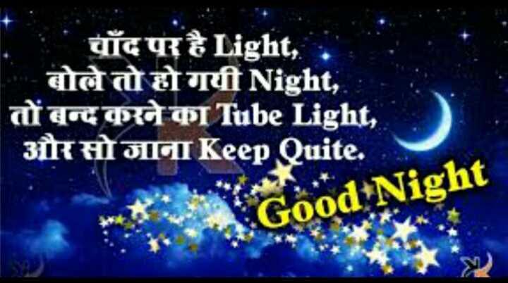 🌙 શુભરાત્રી - | UCR Light , - बोले तो होगयी Night , तो बन्द करने का Tube Light , और सोजाना Keep Quite . Good Night - ShareChat