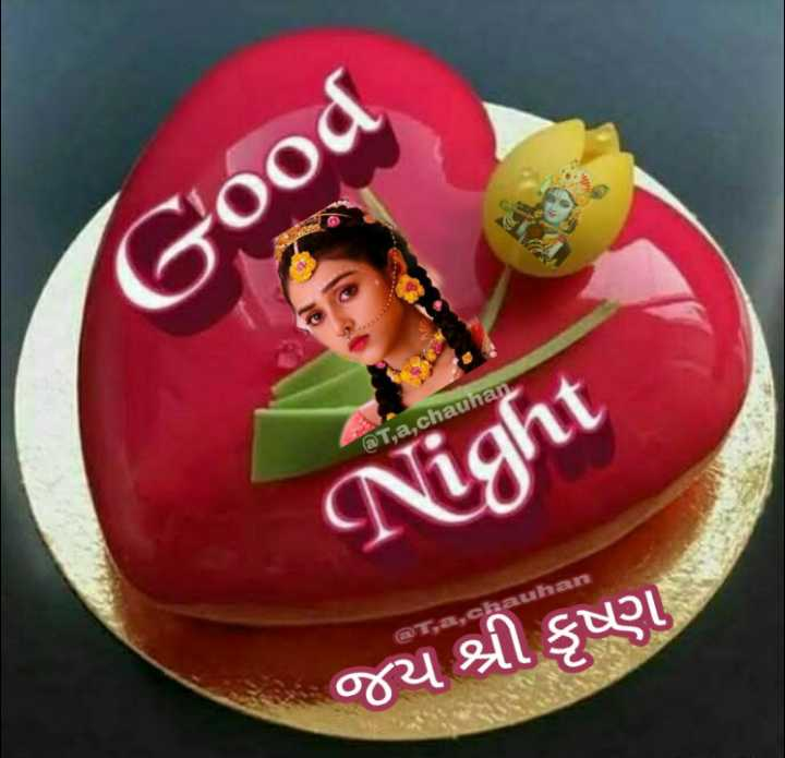 🌙 શુભરાત્રી - Good Tja , chauhan Night auhan જય શ્રી કૃષ્ણ - ShareChat