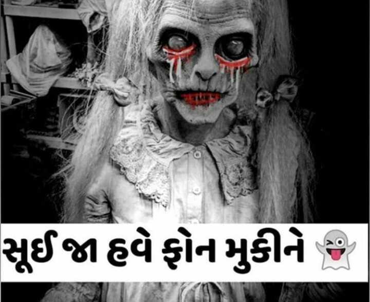 🌙 શુભરાત્રી - સૂઈ જા હવે ફોન મુકીને જ - ShareChat