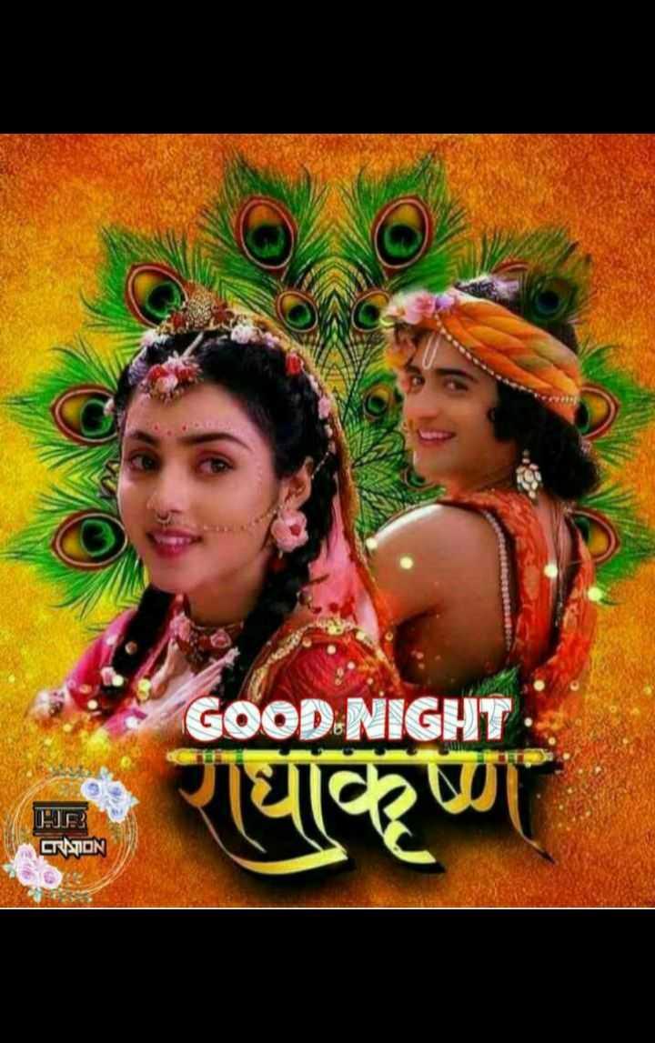 🌙 શુભરાત્રી - GOOD NIGHT UR ET SON राधाकृष्ण - ShareChat