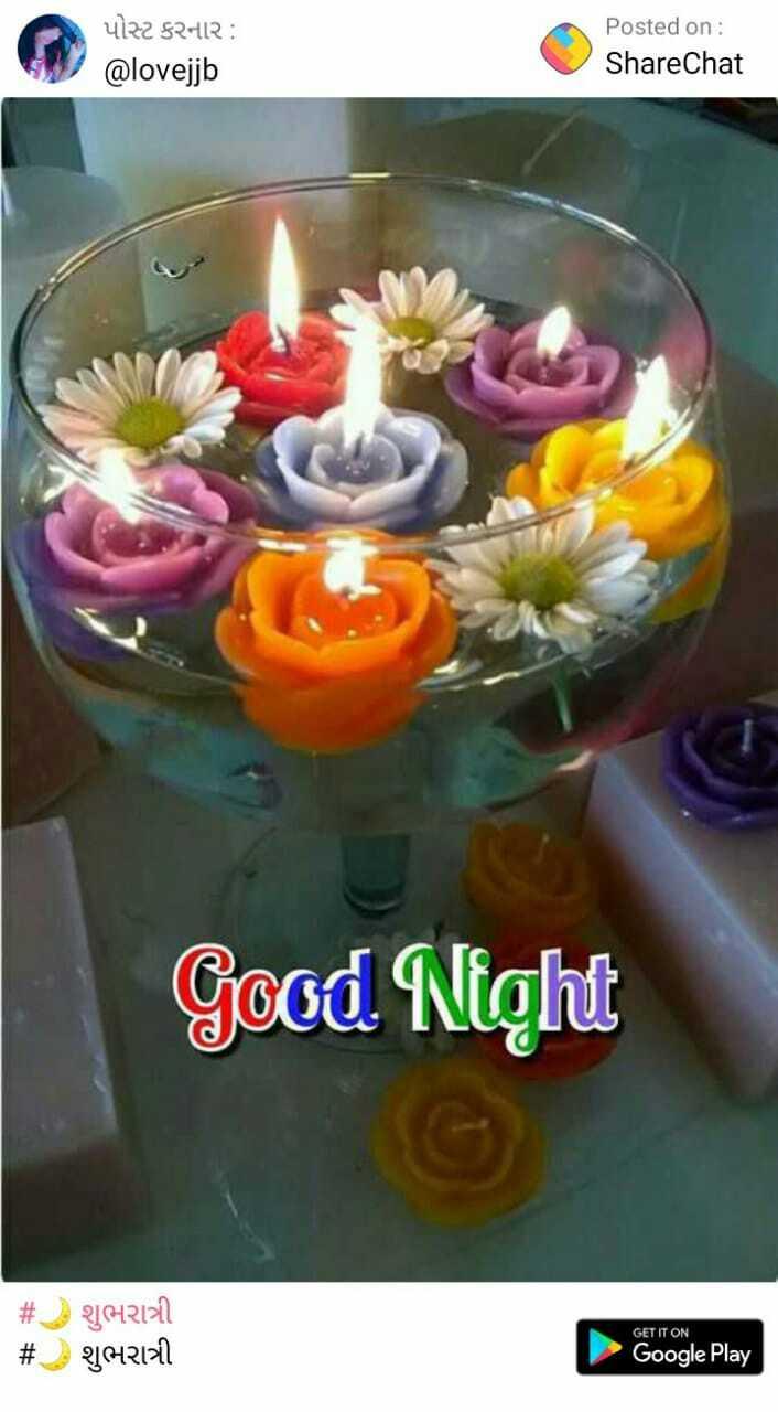 🌙 શુભરાત્રી - પોસ્ટ કરનાર : @ lovejjb Posted on : ShareChat Good Night # # 21622il HRLER GET IT ON Google Play SECTION - ShareChat