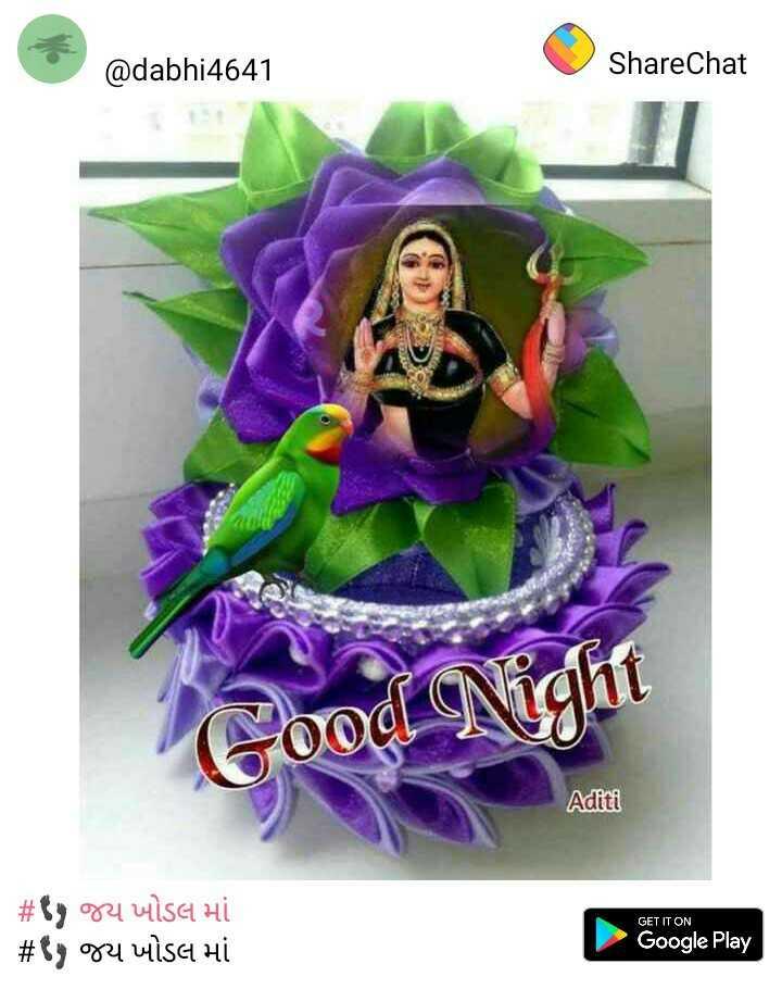 🌙 શુભરાત્રી - @ dabhi4641 ShareChat Good Night Aditi GET IT ON # ty 92 VISCL Hi # tygu VISG Hi Google Play - ShareChat