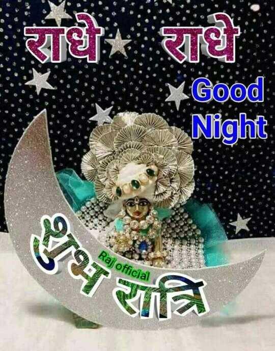 🌙 શુભરાત્રી - राध राधे Good : Night Babita bha Raj official SANA - ShareChat