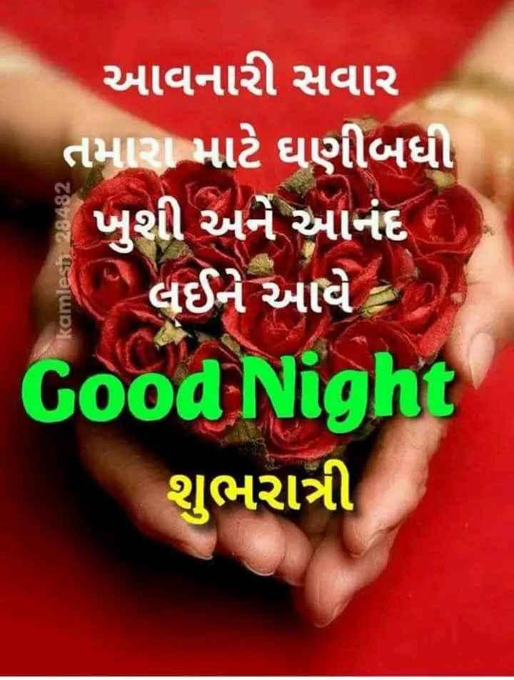 🌙 શુભરાત્રી - આવનારી સવાર તમારા માટે ઘણીબધી ખુશી અને આનંદ છે A = લઈને આવે છે , Good Night શુભરાત્રી kamlesh 28482 - ShareChat