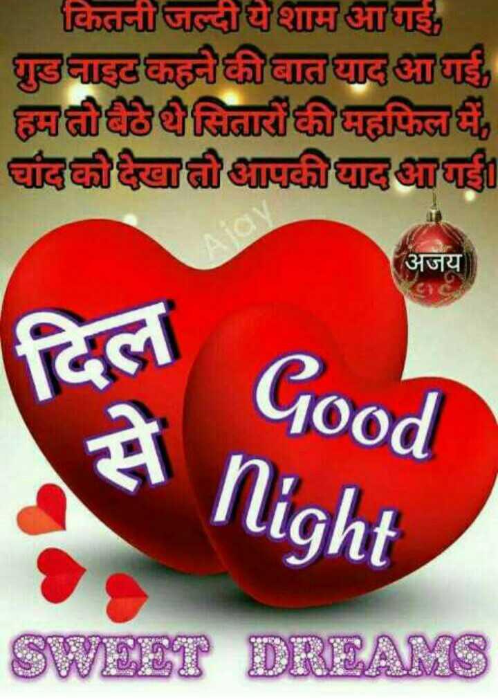 #🌙શુભરાત્રી - । उनी जब्दीयमय धूडहुडीबद्धनाथ , ढ६६ / a / पिला ©©ाधा अजय Par Good Night SWEET DREAMS - ShareChat