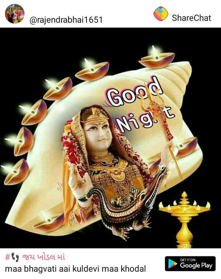 🌙 શુભરાત્રી - @ rajendrabhai1651 ShareChat Good Nigt GET IT ON # ty 92 VISCL Hi maa bhagvati aai kuldevi maa khodal Google Play - ShareChat
