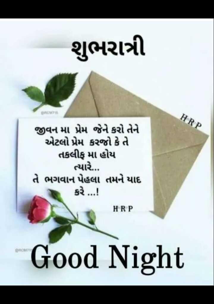 🌙 શુભ રાત્રી - શુભરાત્રી RCTI HRP જીવન માં પ્રેમ જેને કરો તેને એટલો પ્રેમ કરજો કે તે તકલીફ માં હોય ત્યારે . તે ભગવાન પેહલા તમને યાદ કરે . . . ! HRP Good Night - ShareChat