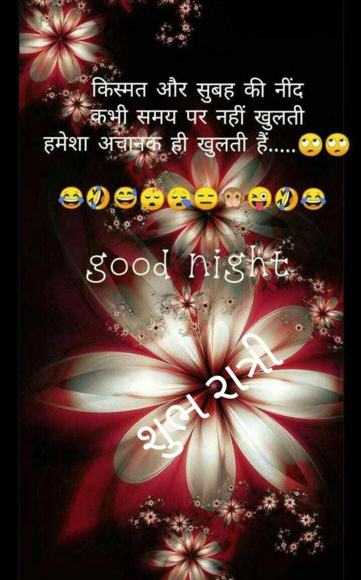 🌙 શુભરાત્રી - किस्मत और सुबह की नींद कभी समय पर नहीं खुलती हमेशा अचानक ही खुलती हैं . . . . 00 SO9888906 good night મરાત - ShareChat