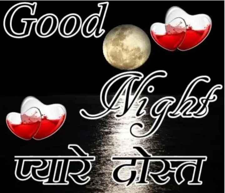 🌙 શુભરાત્રી - Good प्यारे दोस्ता - ShareChat