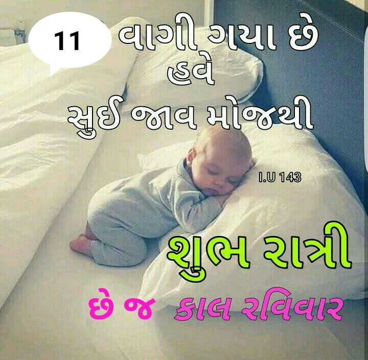 🌙 શુભરાત્રી - 11 વાણિી થયા છે . સુઈ જાવ મોજથી 140 149 - સુબા શાસ્ત્રી છે જ સાલી વિવાર - ShareChat