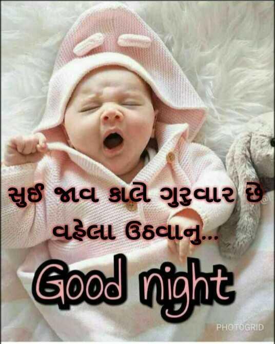 🌙 શુભરાત્રી - સુઈ જાવ કાલે ગુરુવાર છે વહેલા ઉઠવાનું . . Good night PHOTOGRID - ShareChat
