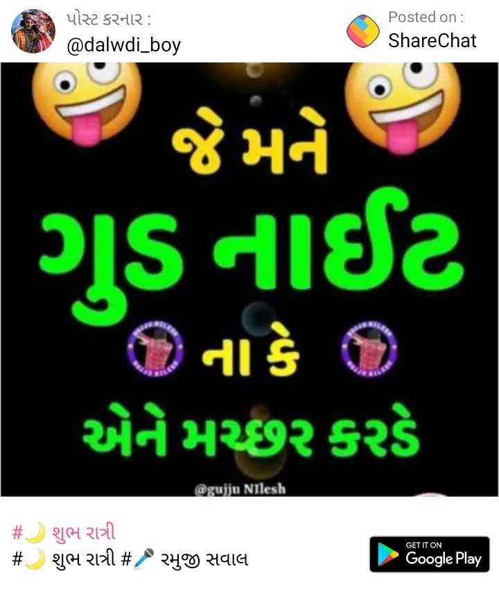 🌙 શુભ રાત્રી - પોસ્ટ કરનાર : @ dalwdi _ boy Posted on : ShareChat જેમને ગુડ નાઈટ = 0 નાકે છે એને મચ્છ૨કહે @ gujju Nilesh # શુભ રાત્રી # શુભ રાત્રી # રમુજી સવાલ GET IT ON Google Play - ShareChat