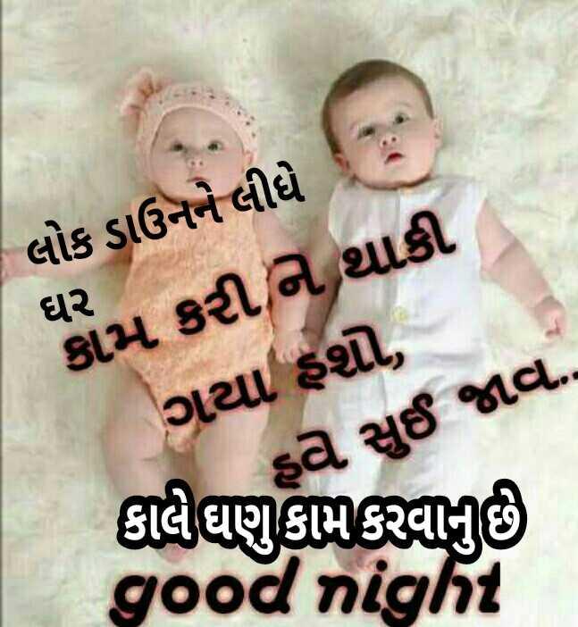 🌙 શુભ રાત્રી - ShareChat