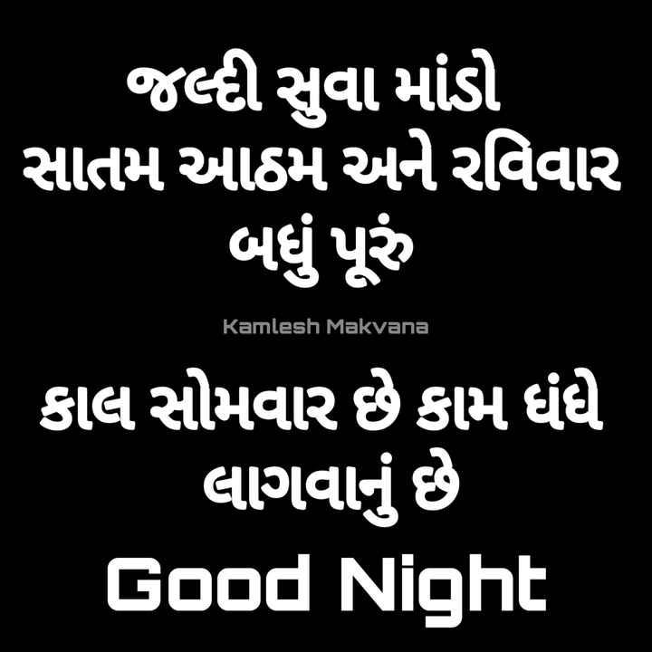 🌙 શુભરાત્રી - જલ્દી સુવા માંડી સાતમ આઠમ અને રવિવાર બધું પૂરું Kamlesh Makvana કાલ સોમવાર છે કામ ધંધે લાગવાનું છે Good Night - ShareChat