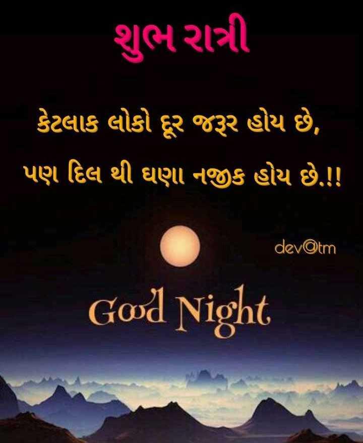 #🌙શુભરાત્રી - શુભ રાત્રી કેટલાક લોકો દૂર જરૂર હોય છે , ' પણ દિલ થી ઘણા નજીક હોય છે . ! ! dev @ tm God Night - ShareChat