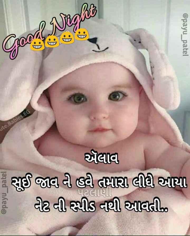 🌙 શુભરાત્રી - @ payu _ patel Good Night ute . Babies . EG એલાવ સુઈ જાવ ની હવે તમારા લીધે આયા & Rઢ ની સ્પીડ નથી આવતી . - ShareChat