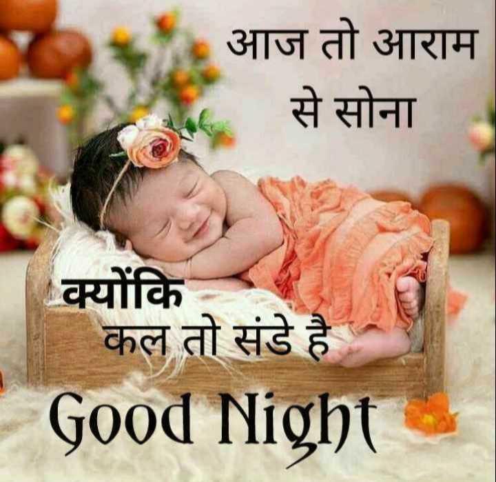 🌙 શુભરાત્રી - आज तो आराम से सोना क्योंकि कल तो संडे है Good Night - ShareChat