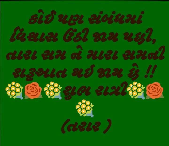 🌙 શુભરાત્રી - આઈ શat 2 laula Cal 922 usi , 28 જે આ શરદી આtત શાઈ જાય છે . ( cale ) - ShareChat