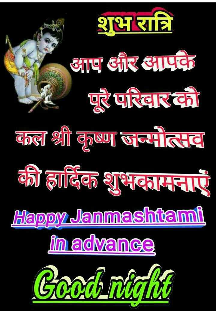 🌙 શુભરાત્રી - शुभ रात्रि आप और आपके पूरे परिवारको कल श्री कृष्ण जन्मोत्सव की हार्दिक शुभकामनाएं Happy Janmashtami in advance Gaodenialt - ShareChat