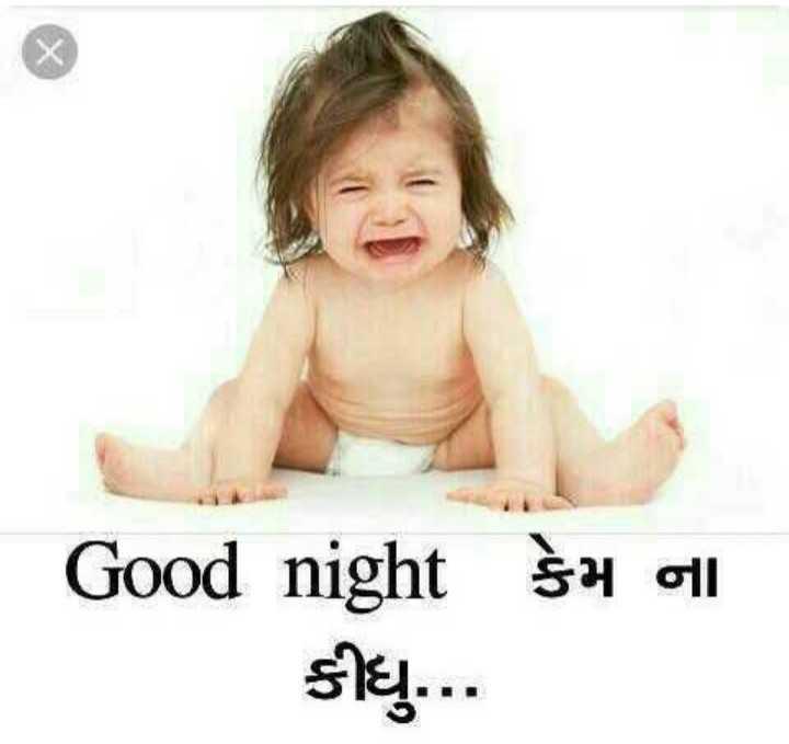 🌙 શુભરાત્રી - Good night Školl કીધુ . . . - ShareChat