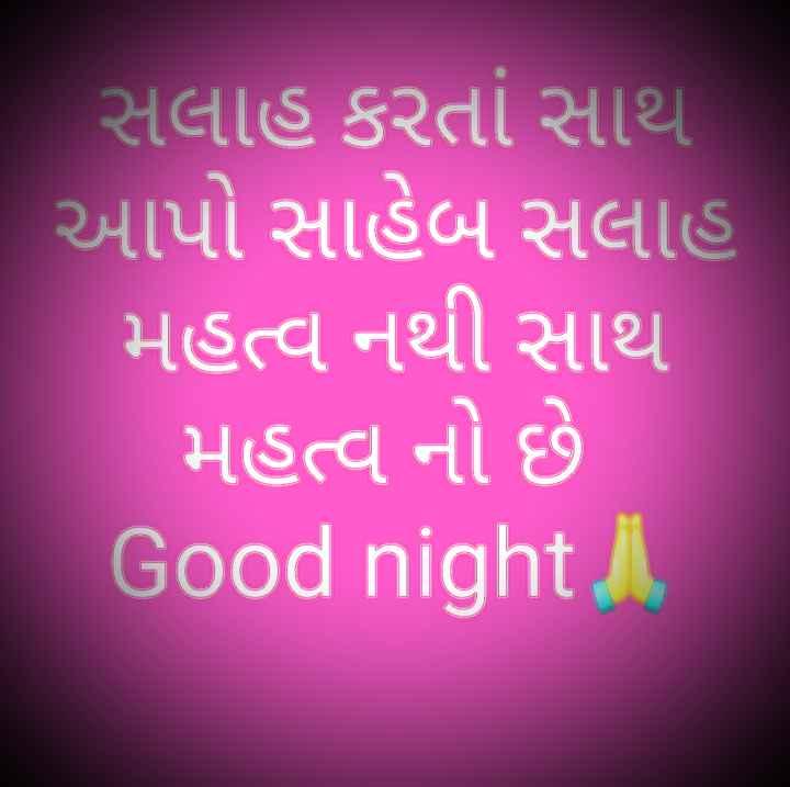 🌙 શુભરાત્રી - સલાહ કરતાં સાથ આપો સાહેબ સલાહ મહત્વ નથી સાથ | મહત્વ નો છે . Good night - ShareChat