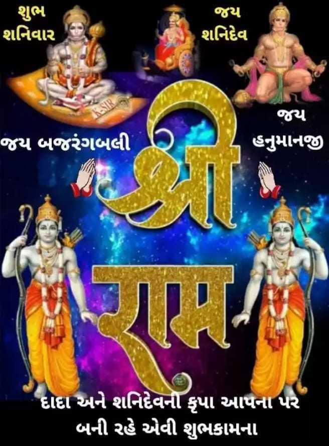 શુભ શનિવાર - શુભ શનિવાર જય શનિદેવ જય હનુમાનજી જય બજરંગબલી ' દાદા અને શનિદેવની કૃપા આપના પર ' બની રહે એવી શુભકામના - ShareChat