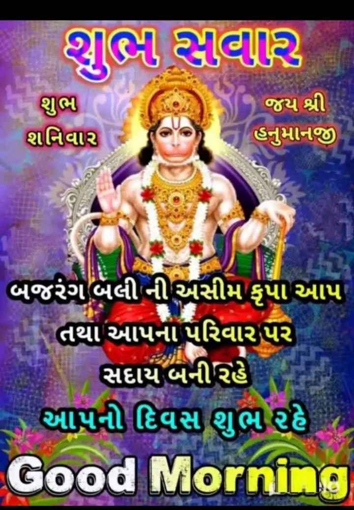💐 શુભ શનિવાર - ફૂલી સુથાર ) શુભ શનિવાર જય શ્રી ( હનુમાનજી બજરંગ બલી ની અસીમ કૃપા આપ 1 તથા આપના પરિવાર પર   સદાય બની રહે છે આપનો દિવસ શુભ રહે Good Morning - ShareChat