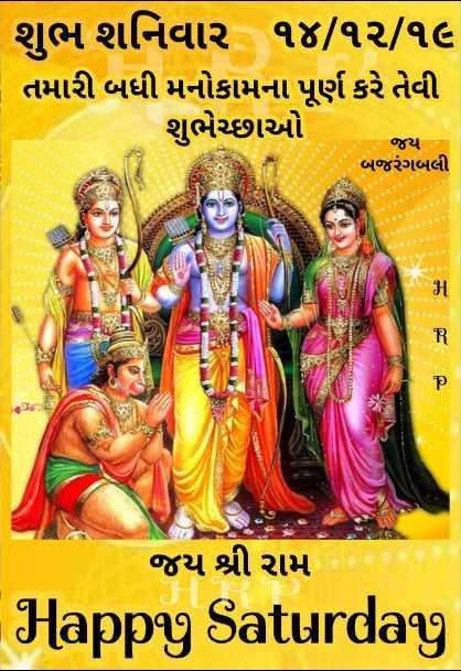 💐 શુભ શનિવાર - શુભ શનિવાર ૧૪ / ૧૨ / ૧૯ તમારી બધી મનોકામના પૂર્ણ કરે તેવી શુભેચ્છાઓ જય બજરંગબલી = = . જય શ્રી રામજી Happy Saturday - ShareChat