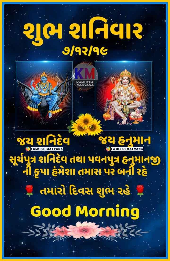 💐 શુભ શનિવાર - શુભ શનિવાર ૭ / ૧ર / ૧૯ KAMLESH MAKVANA KAMLESH MAKVANA KAMLESH MAKVANA ' જય શનિદેવ જય હનમા સુર્યપુત્ર શનિદેવ તથાપવનપુત્ર હનુમાનજી ' ની કૃપા હંમેશા તમાસ પર બની રહે તમારો દિવસ શુભ રહે . Good Morning - ShareChat