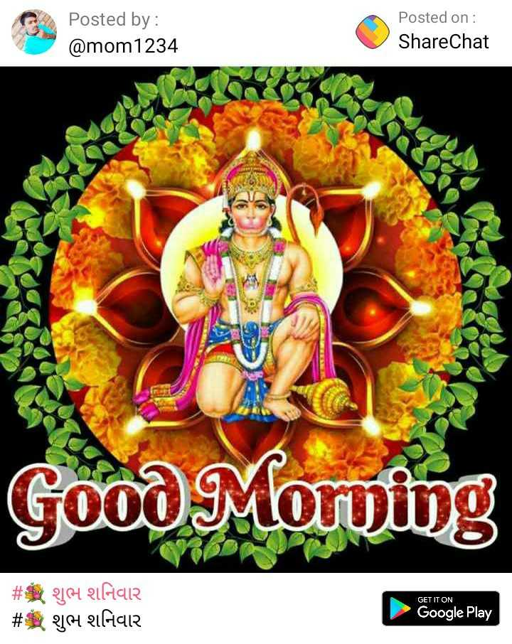 💐 શુભ શનિવાર - Posted by : @ mom1234 Posted on : ShareChat CAS20 GoodMorning GET IT ON # # QIG AGAR QIGH AGAR Google Play - ShareChat
