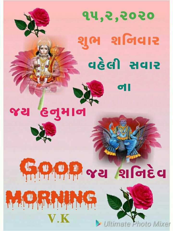 💐 શુભ શનિવાર - ૧૫ , ૨ , ૨૦૨૦ શુભ શનિવાર વહેલી સવાર ના જય હનુમાન ' જય શનિદેવ MORNING DO V . K Ultimate Photo Mixer - ShareChat