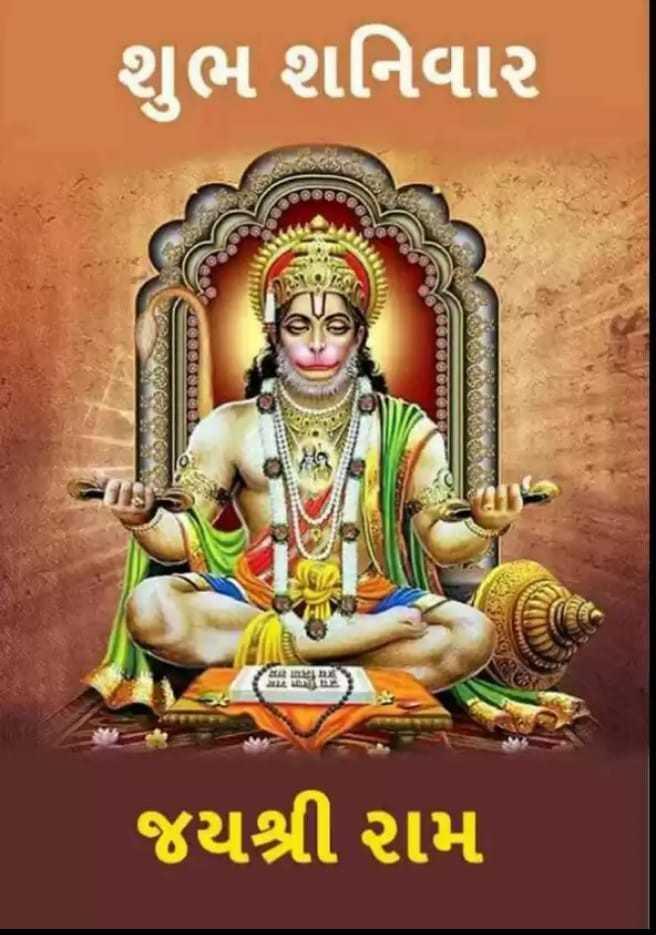 શુભ શનિવાર - શુભ શનિવાર T જયશ્રી રામ - ShareChat