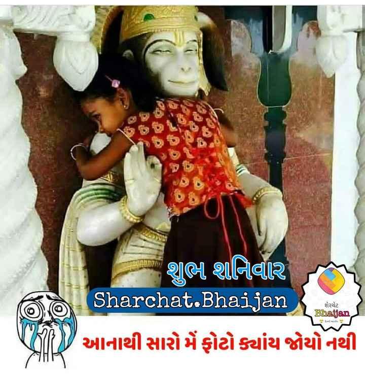 💐 શુભ શનિવાર - શુભ શનિવર્િ o Sharchat . Bhaijanda આ આનાથી સારો મેં ફોટો ક્યાંય જોયો નથી - શેરચેટ Bhai ૨ થી ભારતીય રે - ShareChat