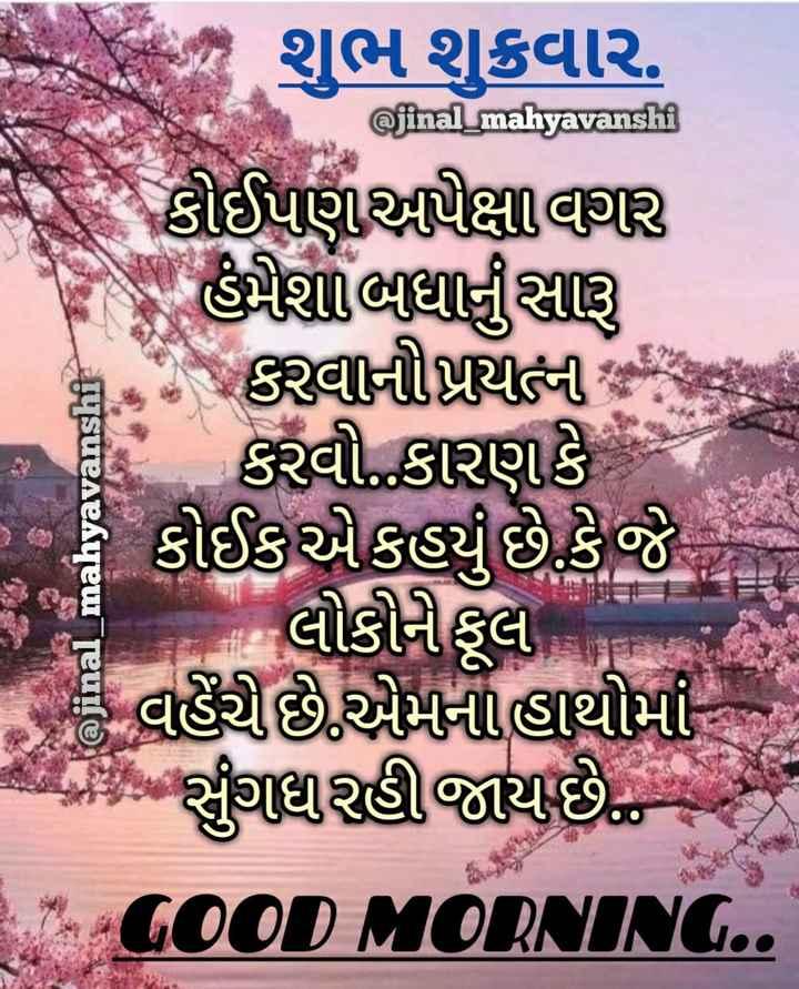 💐 શુભ શુક્રવાર - શુભ શુક્રવાર , @ jinal _ mahyavanshi કોઈપણ પક્ષા વગર  િહમીશોભૂથાનુસારૂ વક કરવાની પ્રયત્ન ન કરવી . કારણકે કોઈક કર્યું છે . કે જે લોકોની ફૂલ કે વહી છે . ઓમનોહાથીમાં - આ ગરહીજાયછે . 7 . GOOD MORNING . . @ jinal _ mahyavanshi - ShareChat