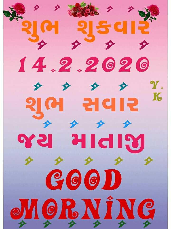 💐 શુભ શુક્રવાર - શુભ શુકવાર 14 . . @ 2 © શુભ સવાર % જય માતાજી GOOD MORNING - ShareChat