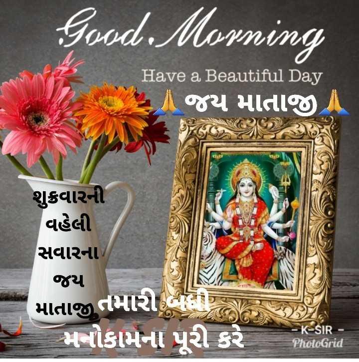 💐 શુભ શુક્રવાર - Good Morning MPL Have a Beautiful Day   જય માતાજી શુક્રવારની વહેલી સવારના ય માતાજી તમારા માટે , મનોકામના પૂરી કરે - K - SIR PhotoGrid - ShareChat
