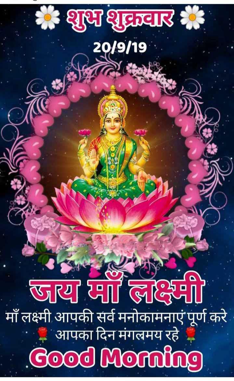 💐 શુભ શુક્રવાર - * शुभाशुक्रवार 20 / 9 / 19 D जय मा लक्ष्मी माँ लक्ष्मी आपकी सर्व मनोकामनाएं पूर्ण करे - आपका दिन मंगलमय रहे Good Morning - ShareChat