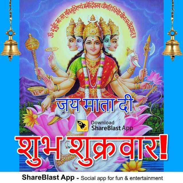 💐 શુભ શુક્રવાર - रेण्यं भगादेवस्य धीमसि सोन : प्रचादयात । जय माता दी Download ShareBlast App शुभ शुक्रवार Share Blast App - Social app for fun & entertainment - ShareChat